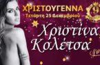 Χρυσές δουλειές για τους Έλληνες τραγουδιστές στα καζίνο των Σκοπίων
