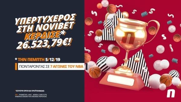 Novibet: Υπερτυχερός κέρδισε 26.523,79€!